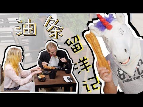 毒角SHOW-Americans Try Chinese Breakfast让老美试试中式早餐