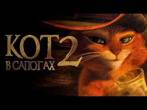Кот в сапогах смотреть онлайн мультфильм 2 часть