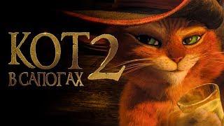 Кот в сапогах 2: Девять жизней и сорок разбойников [Обзор] / [Трейлер на русском]