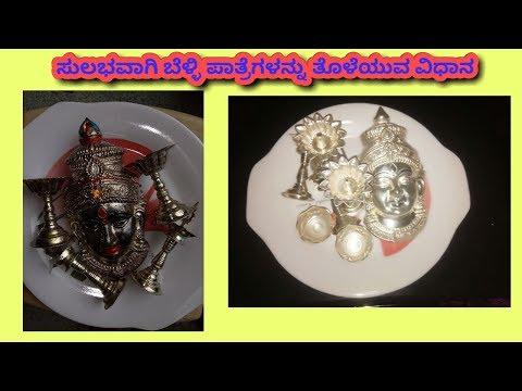 ಬೆಳ್ಳಿಯ ಪೂಜಾ ಸಾಮಾಗ್ರಿಗಳನ್ನು ತೊಳೆಯುವ ಸುಲಭ ವಿಧಾನ /How to clean silver Pooja items easily