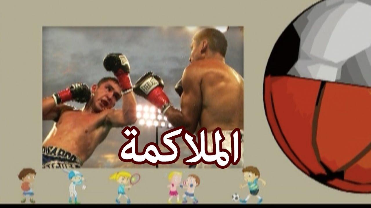 رياضة - الملاكمة