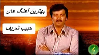 Habib Sharif  Best songs - بهترین آهنگ های حبیب شریف