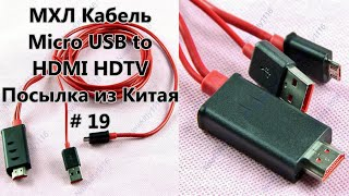 МХЛ Кабель Micro USB to HDMI HDTV. Посылка из Китая / MHL Cable. Sending from China # 19(, 2014-11-04T09:11:19.000Z)