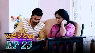 Sath Warsha   Episode 23 - (2021-06-02)   ITN Thumbnail