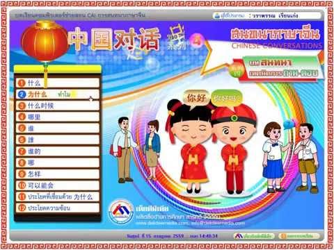 สนทนาภาษาจีน ชุดที่ 4  中国对话  เทคนิคการถาม-ตอบภาษาจีน