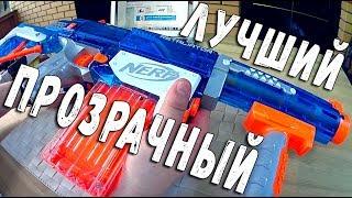 ПРОЗРАЧНЫЙ БЛАСТЕР - ЭКСКЛЮЗИВНЫЙ НЁРФ РИТАЛЕЙТОР