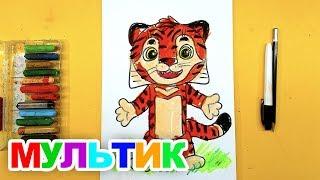 ТИГ из мультика ЛЕО и ТИГ урок рисования для детей