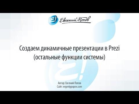 Как быстро создать эффектную динамичную презентацию (3/4)