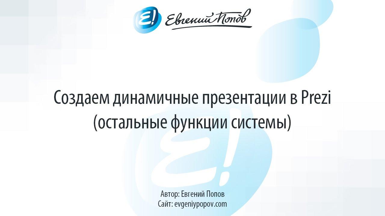 Евгений Попов | Как быстро создать эффектную динамичную презентацию. Евгений Попов.