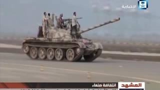 ثورة شبابية بوجه الحوثي في صنعاء
