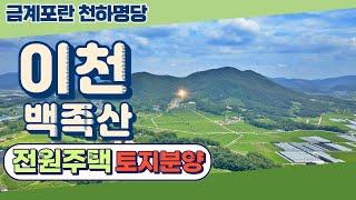이천 장호원 목화전원마…