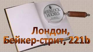 Музей Шерлока Холмса /The Sherlock Holmes Museum