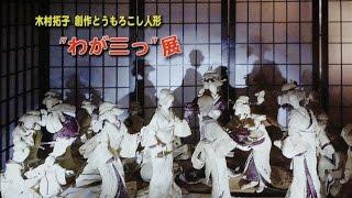 木村拓子とうもろこし人形展「わが三つ」
