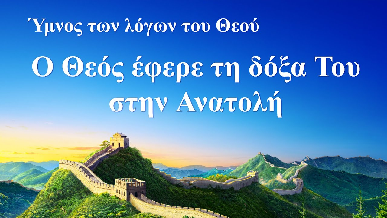 Ύμνος των λόγων του Θεού   Ο Θεός έφερε τη δόξα Του στην Ανατολή