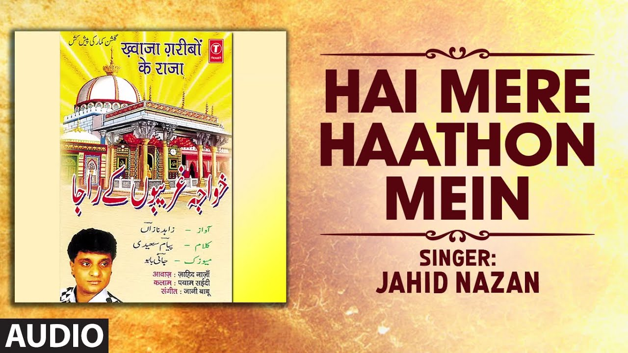 HAI MERE HAATHON MEIN : JAHID NAZAN Full (Audio) | T-Series Islamic Music