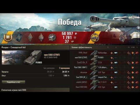 FV3805 1vs5 Колобанов, Гор, КБС. WoT Артиллерия лучшие бои