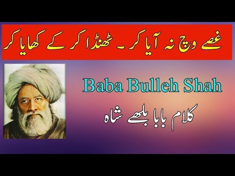 Baba Bulleh Shah Gussy Vich na Aya kar  Punjabi Poetry