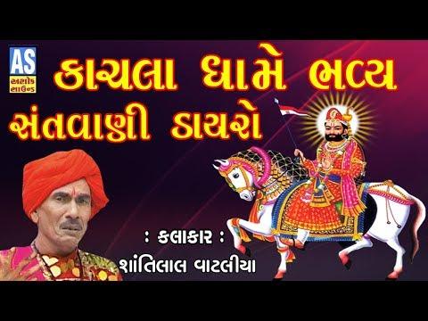 Kachala Dhame Bhavya Santvani Dayro  New Prachin Gujarati Bhajan  Live Gujarati Santvani