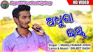Odia Song ADHURA ISHQ ( Singer Manoj Joshi ) HD 2018 || Suvrasai Music