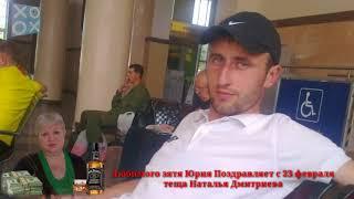 Зятя Юрия С 23 февраля поздравляет теща Наталья