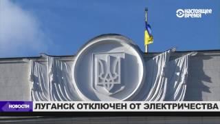 Россия будет поставлять электричество в 'ЛНР' | НОВОСТИ