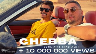 Soul-A  Ft Ihab Amir - Chebba (Exclusive Music Video) |  إيهاب أميرو ديجي سول أي - الشابة 2020