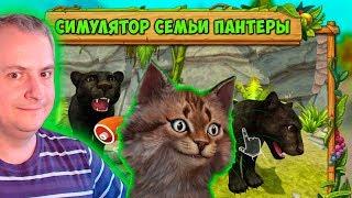 Симулятор Семьи Пантеры СИМУЛЯТОР ДИКОЙ КОШКИ #1 Родился котенок у пантеры