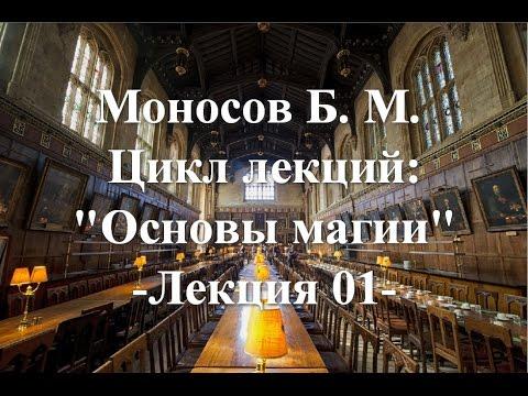 Моносов Б.М. - Курс: Основы Магии (Лекция 01)