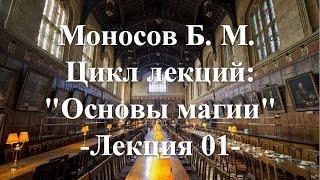 Моносов Б.М. - Курс Основы Магии (Лекция 01)