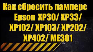 Как сбросить памперс Epson XP103/33/30/102/202/402/ME301 (счетчик отработанных чернил)