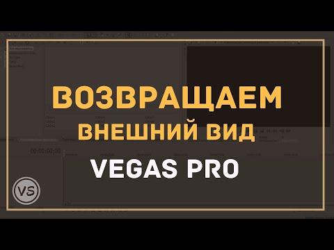 3. Как вернуть настройки Sony Vegas (как вернуть окна в Сони Вегас)