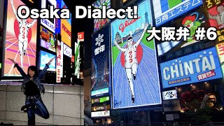Please turn caption on for Romaji subtitles. Osaka has its own dial...