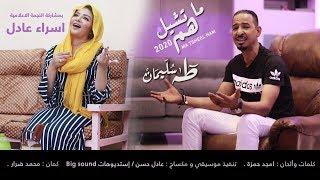 طه سليمان - ما تشيل هم / 2020 Taha suliman - Ma Tsheel Ham