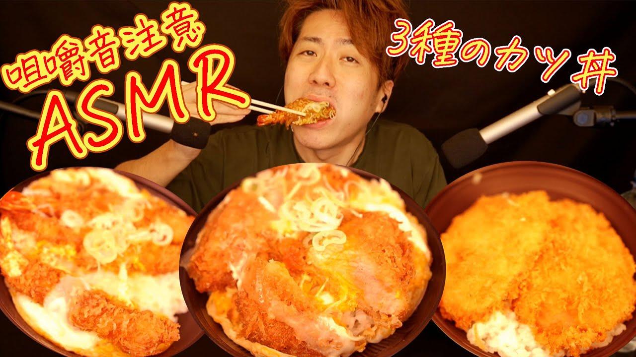 【ASMR】3種のカツ丼を旨そうに平らげる50kg痩せた男【飯テロ】【咀嚼音注意】