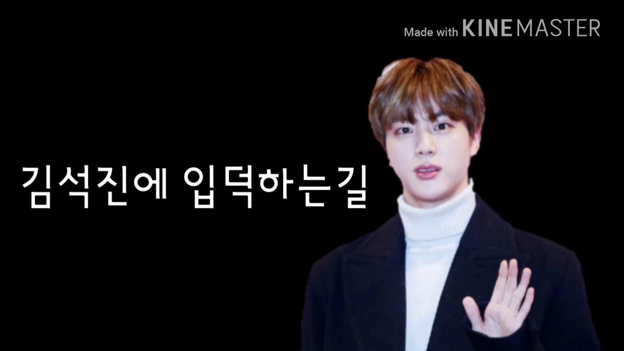[방탄소년단/진] 김석진에 입덕하는길