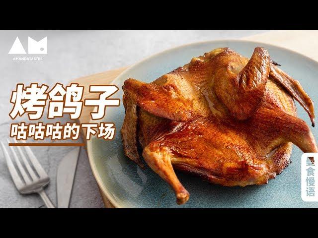烤鸽子【曼食慢语】*4K