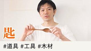 【木のスプーンづくり①】道具と素材【木工DIY】