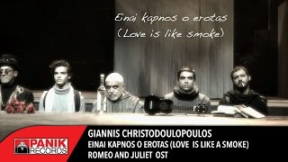 Giannis Christodoulopoulos - Einai Kapnos o Erotas (Love  Is Like a Smoke) | Romeo And Juliet OST