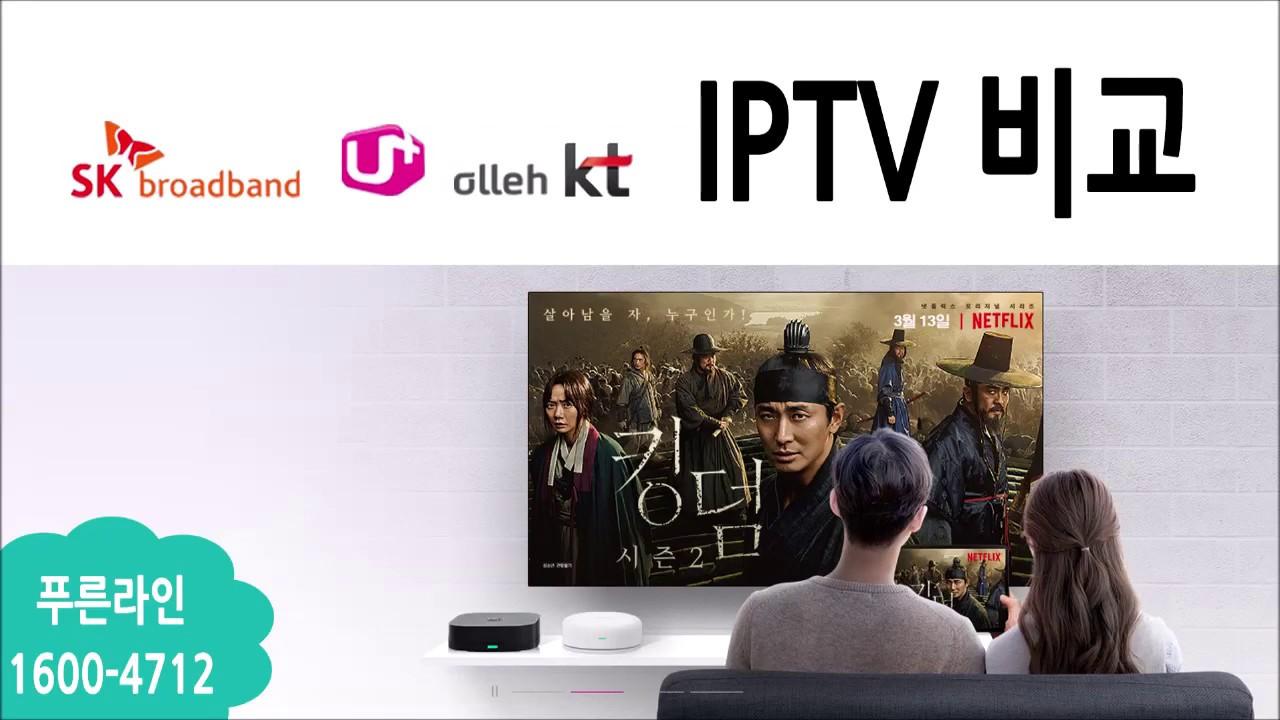 IPTV비교,추천 20년 4월 : SK브로드밴드tv, LG U플러스tv, KT올레tv 채널, 요금제 선택팁, 특징, 셋톱박스