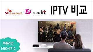 IPTV비교,추천 20년 4월 : SK브로드밴드tv, …