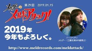 メルダーのメルドアタック!第29回(2019.01.15) 工藤友美 動画 27