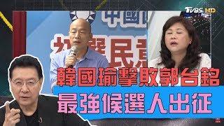 韓國瑜44%擊敗郭台銘27% 國民黨最強候選人代表出征!少康戰情室 20190715