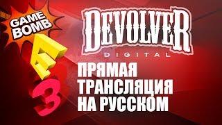 Прямая трансляция E3 2017 на русском языке! Devolver Digital (HD)