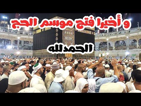 الحمدلله تم فتح موسم الحج والعمرة بعد أزمة كورونا - The 2020 Hajj Season Opens