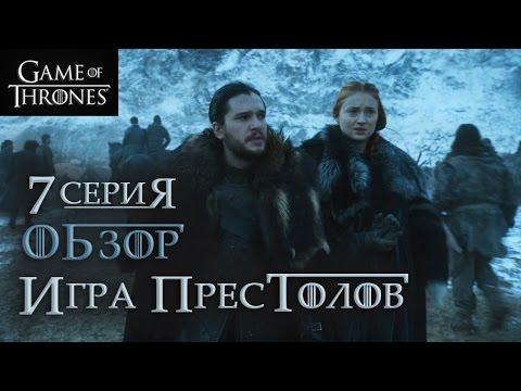 Игра престолов 7 сезон 6, 7 серия онлайн смотреть все