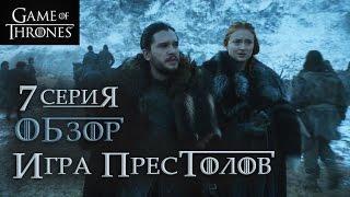 ИГРА ПРЕСТОЛОВ: 7 серия 6 сезон - обзор