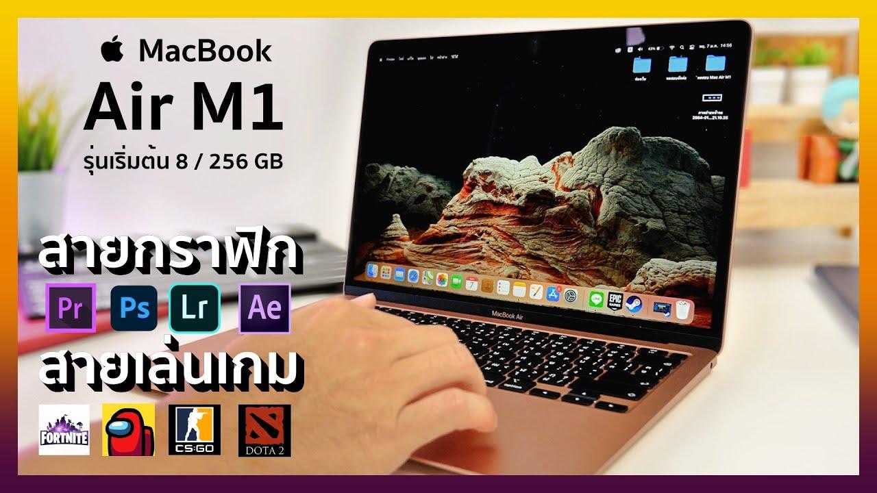 รีวิว MacBook Air M1 หลังใช้งานมา 1 เดือน คุ้มไหมสำหรับสายตัดต่อ + เล่นเกม