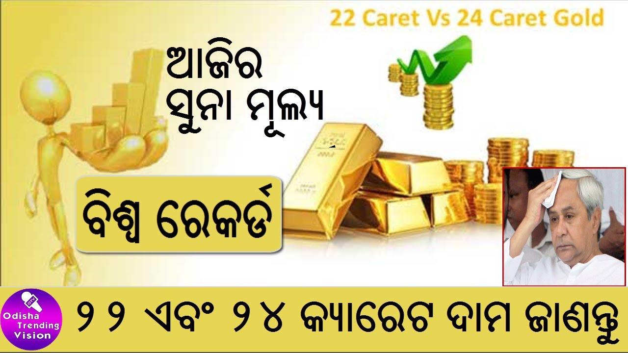 Odisha 22 24 Carat Gold Price