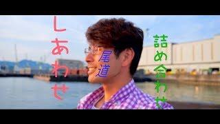 【100秒動画】尾道の《幸せ》詰め合わせ(2019/5月)
