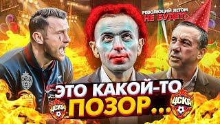 Олич покидает ЦСКА на старте предсезонки / ЦСКА сделает ставку на Березуцкого? Что ждет клуб в РПЛ